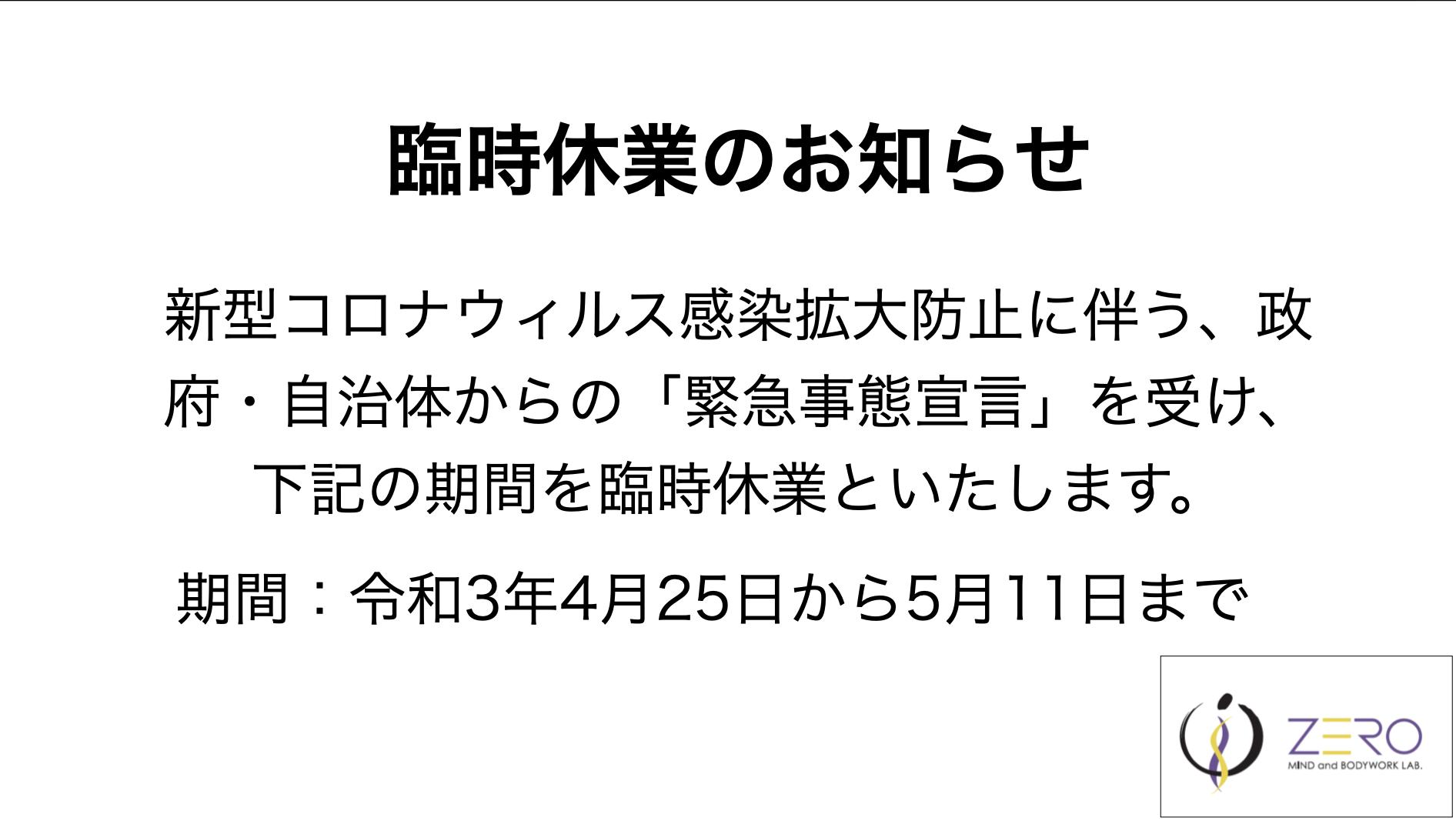 【R#217】新型コロナウイルス感染拡大防止のための休業のお知らせ