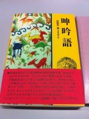 【B#14】切れ味は内に秘める〜中国古典講座に参加して