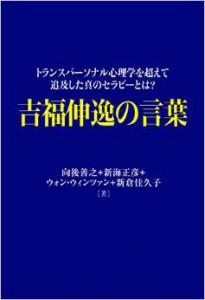 【R#99】セラピスト(1)〜心の4レベル