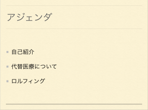 スクリーンショット 2015-08-30 14.12.36