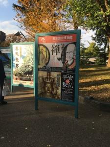 【B#41】「禅ー心をかたちにー」を訪れて〜日本と米国の仏教について