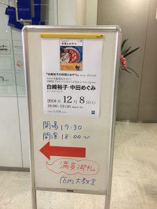【N#11】「白崎裕子X中田めぐみ・トークショー」に参加して〜本質は何か?
