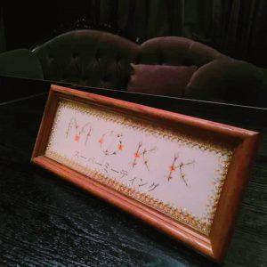 【E#194】異業種交流会MOKK(2)〜スーパーミーティングを開催して